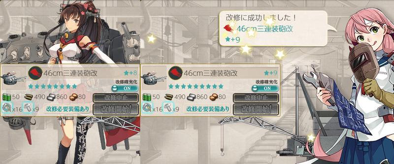 46cm三連装砲改★9