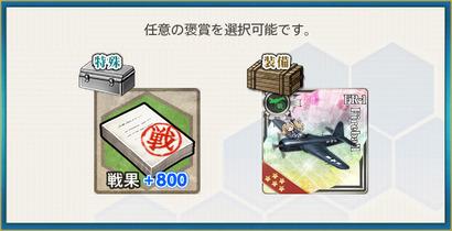 選択報酬2(改装特務空母「Gambier Bay Mk.II」抜錨!