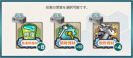 選択報酬2(精鋭「十九駆」、躍り出る!
