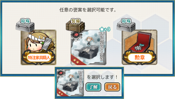 7cm連装砲C型改二★3」or「勲章」