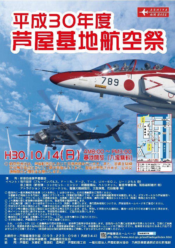 芦屋基地航空祭001