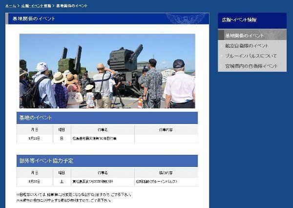祭 航空 松島 2020 基地 松島基地航空祭 2020【中止】|開催イベント|松島観光ナビ