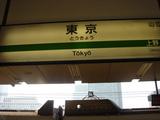 東京駅案内標識