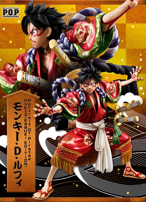 kabukiruffy_main[1]