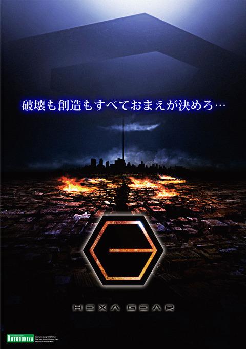 HG_poster-1[1]