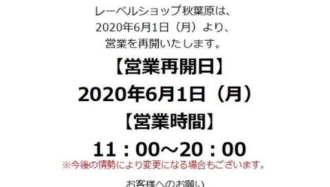 img_200522-hachisemadoka_01[245]