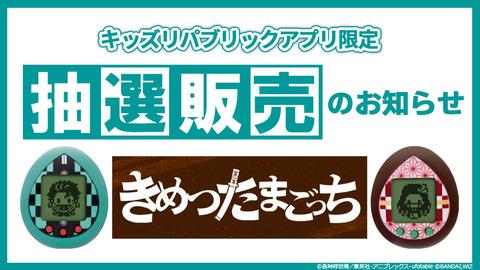 200529_kimetsu-cp01[1]