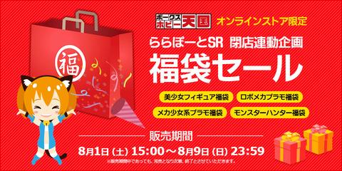 L_200801_fukubukuro[1]