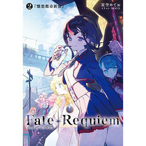 Fate/Requiem 2 『懐想都市新宿』 (書籍)[TYPE-MOON BOOKS]