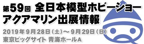 0928_第59回全日本模型ホビーショー_サイトバナー