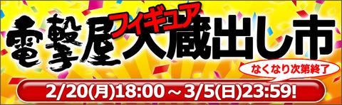 bnr_kuradashi1702_1000