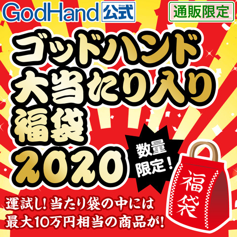 gh-fuku2020-tum1[1]
