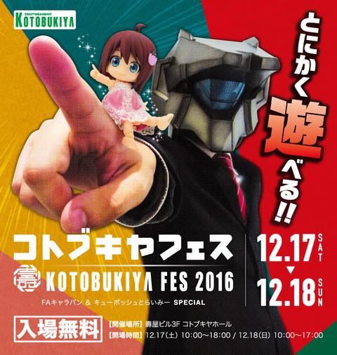 kotobukiya_fes_2016_main-1[1]