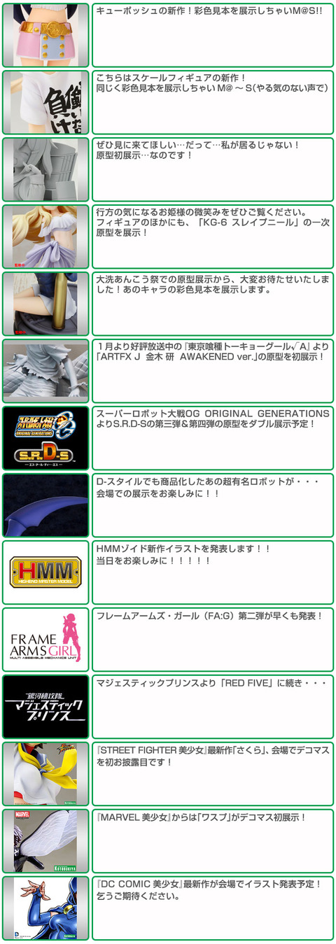 WF2015win_tsuika0204_021[1]