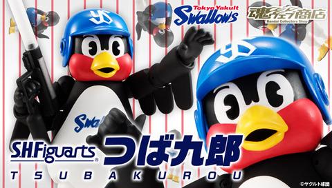 bnr_SHF_Tsubakurou_B01_fix[1]