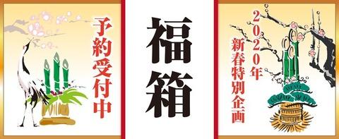 syogatsufukubako2[1]