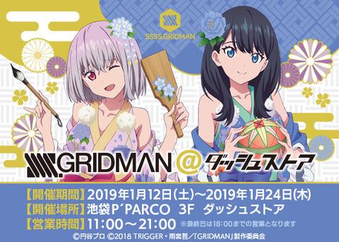 gridman_banner