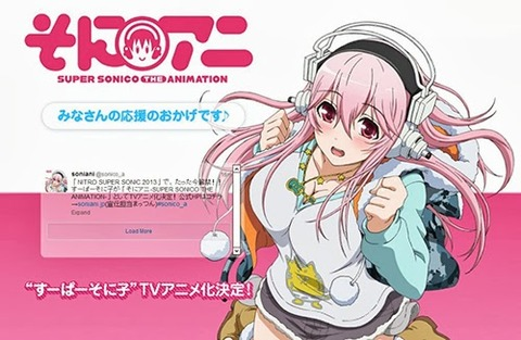 super_sonico_the_animation-1024x667[1]
