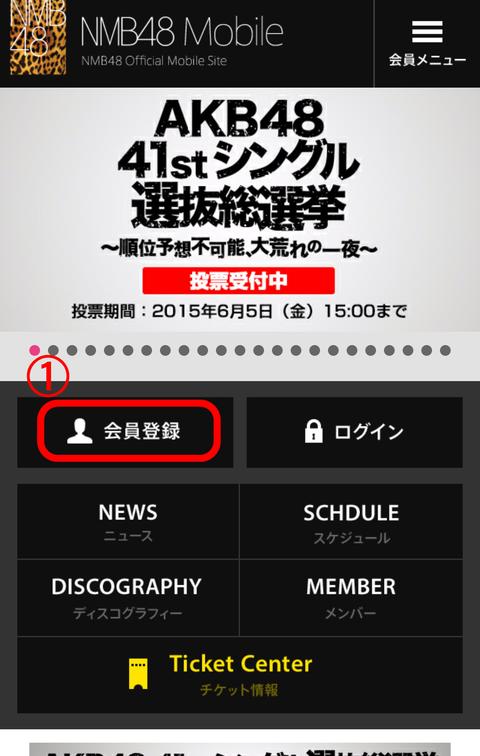 モバイルNMBScreenshot_2015-05-22-00-35-10a