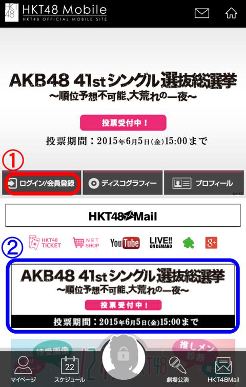 モバイルHKTScreenshot_2015-05-22-00-32-48a