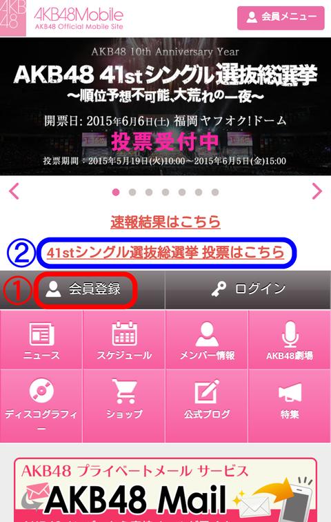 モバイルAKBScreenshot_2015-05-22-00-33-34a