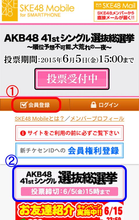 モバイルSKEScreenshot_2015-05-22-00-34-15a