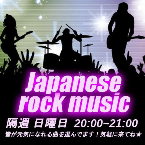 Japanese rock music - kanban