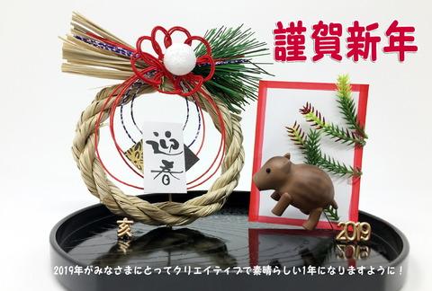 2019_tomoeogoshi