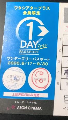 ワンデー フリー パスポート