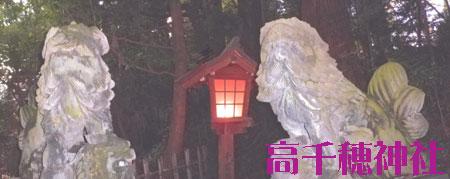 高千穂神社狛犬文字入り