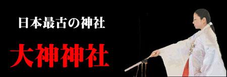 大神神社09