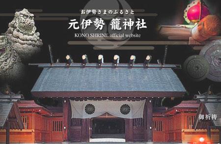 籠神社02