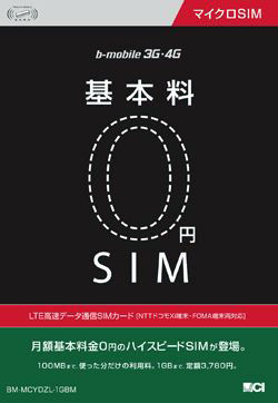 0円SIM