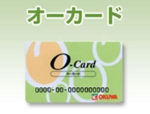 オーカード-300x228