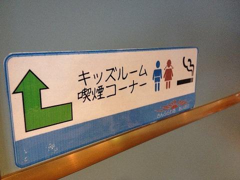 201307osakakyuu477
