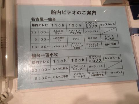 201303meisen465