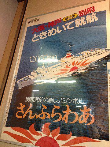 201307osakakyuu403