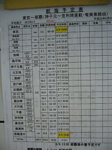 201308okinawa142
