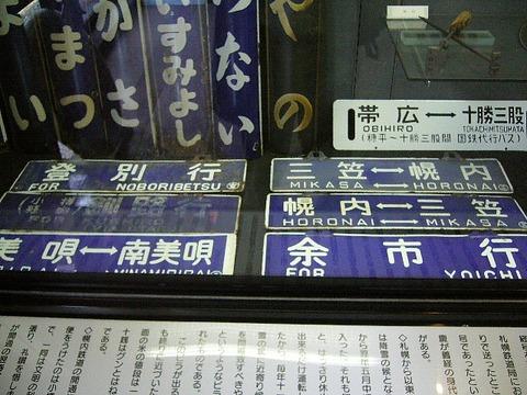 201307hokkaido352