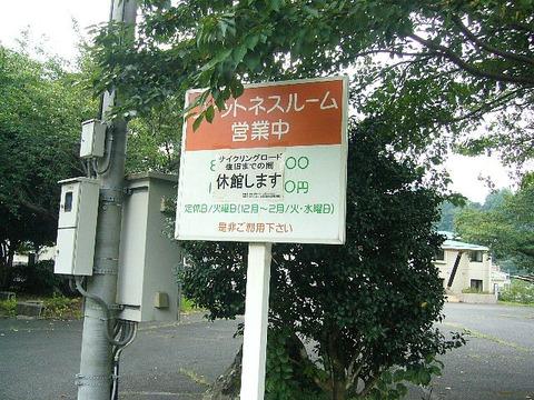 201307osakakyuu271