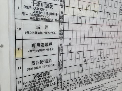 201408aritagoshin183