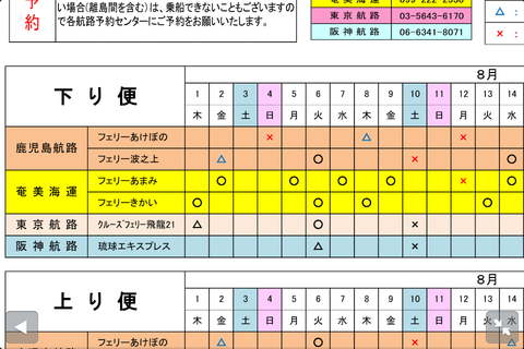 201308okinawa002