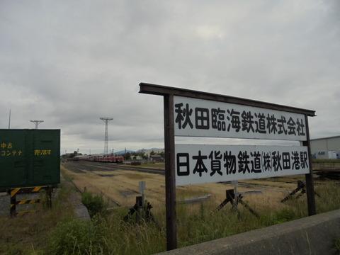 201705akita132