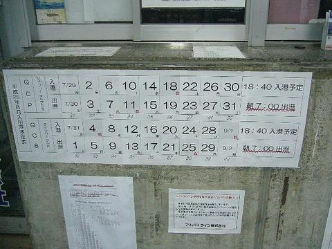 201308okinawa629