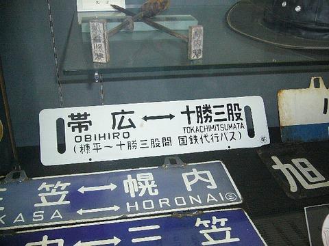 201307hokkaido349