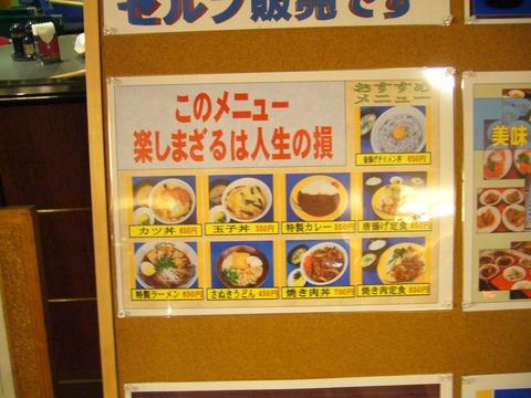 201212amashikoku090