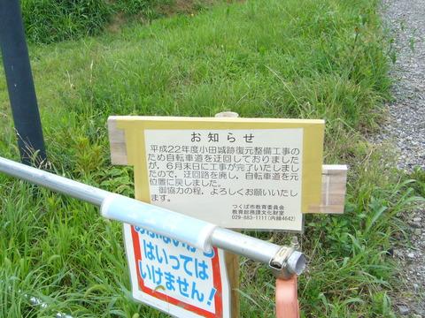 201108tsukuba043