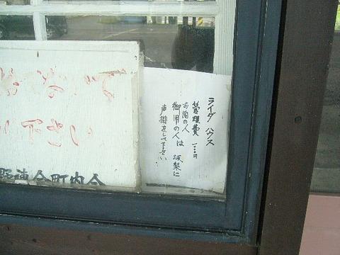 201307hokkaido298