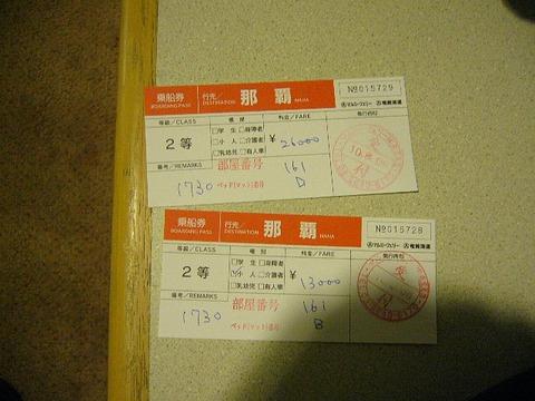 201308okinawa066