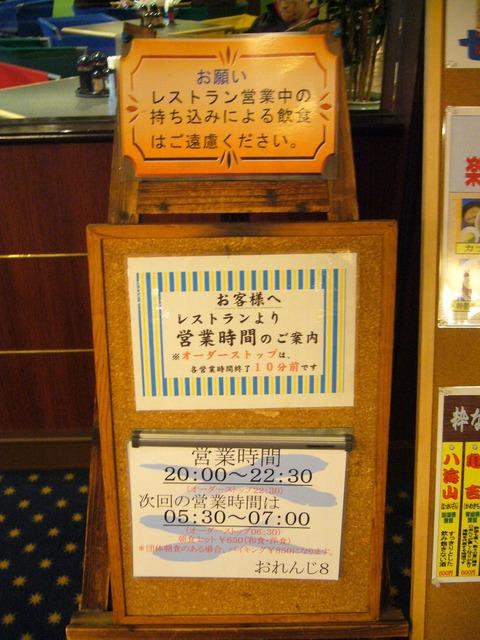 201212amashikoku088